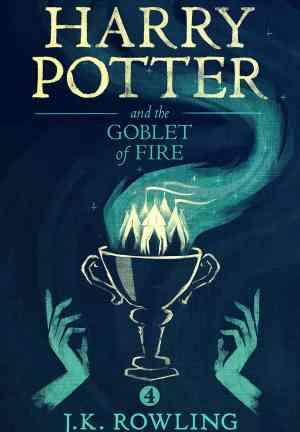 Книга Гарри Поттер и Кубок Огня (Harry Potter and the Goblet of Fire) на английском